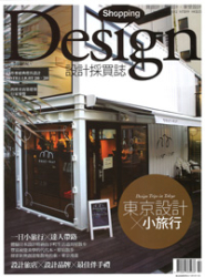 Shopping Design設計採買誌