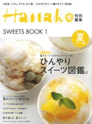 Hanako 特別編集<br>SWEETS BOOK 1